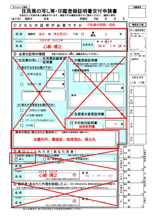 住民票の写し等・印鑑登録証明書交付申請書書き方