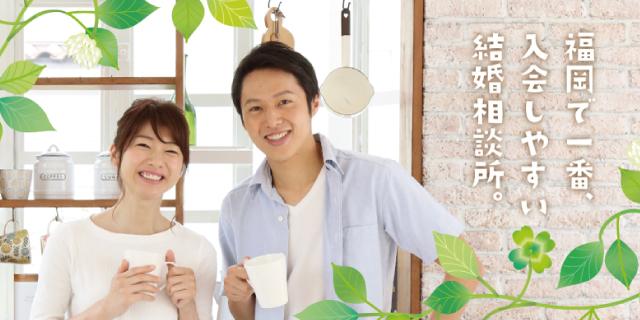 福岡で一番入会しやすい結婚相談所