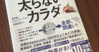 身だしなみシリーズ①ダイエット(私の体験談・体重のコントロール方法)