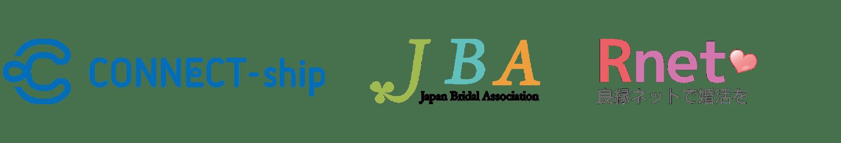 福岡の結婚相談所SPRINGはJBA、CONNECT-ship、良縁ネットに加入しています。