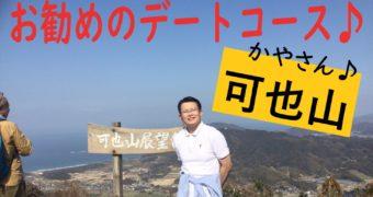 結婚相談所SPRING、お勧めデートコース「糸島富士・可也山」!