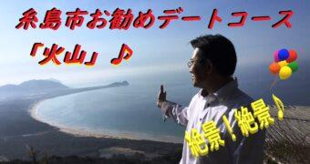 お勧めのデートコース「糸島市・火山」登山なしでも車で絶景ポイントOK♪