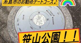 お勧めのデートコース「糸島市・笹山公園」軽いトレッキングコース♪